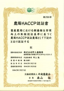 HACCP認証書